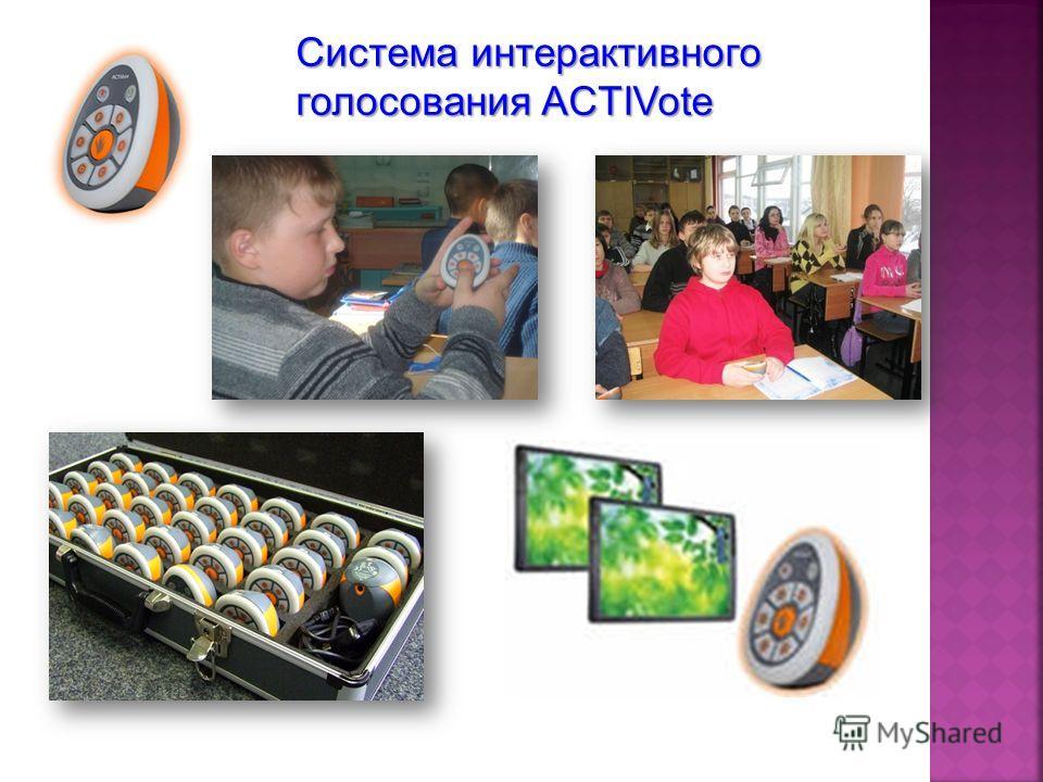 Система интерактивного голосования ACTIVote