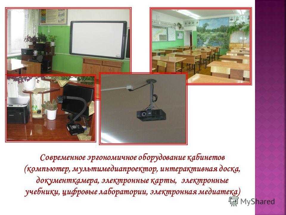 Современное эргономичное оборудование кабинетов (компьютер, мультимедиапроектор, интерактивная доска, документкамера, электронные карты, электронные учебники, цифровые лаборатории, электронная медиатека)