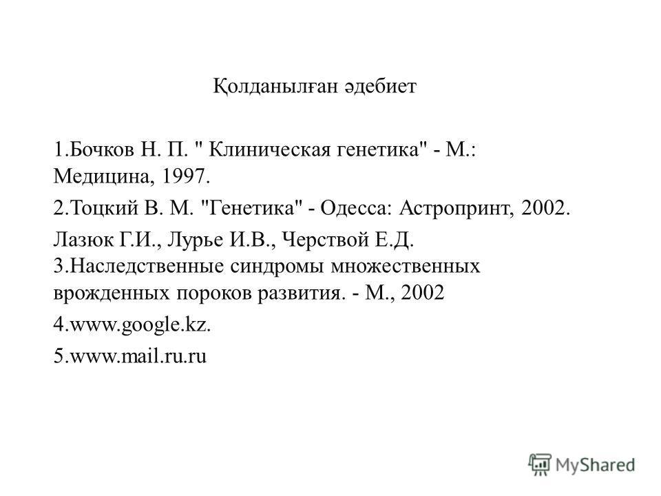 Қолданылған әдебиет 1.Бочков Н. П.