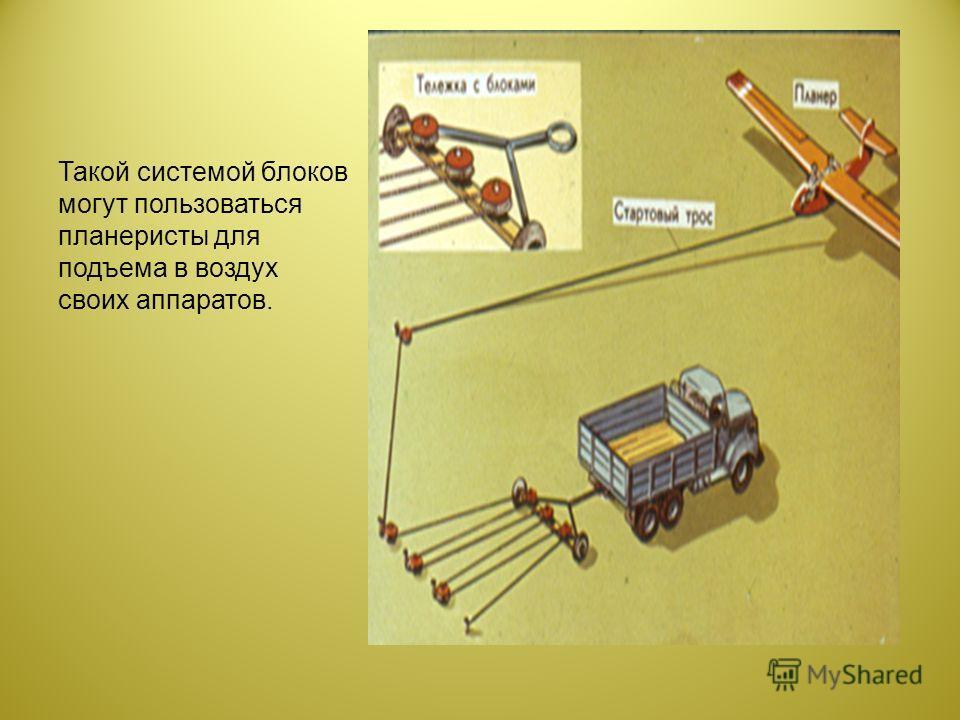 Эта комбинация подвижных и неподвижных блоков на линии электрофицированной железной дороги для регулировки натяжения проводов.