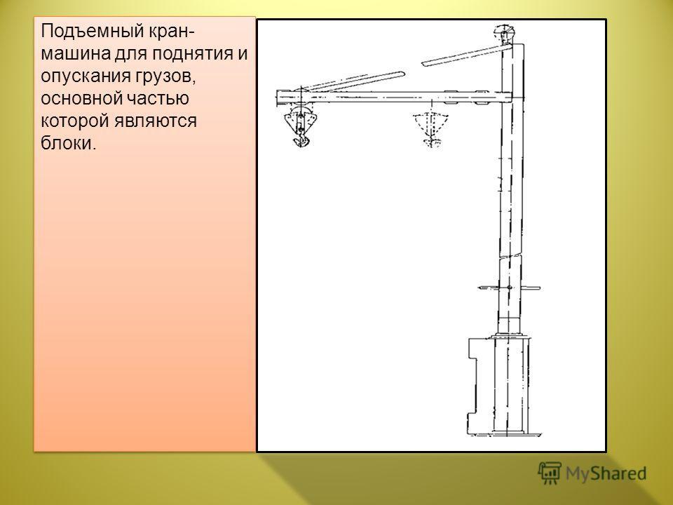 Такой системой блоков могут пользоваться планеристы для подъема в воздух своих аппаратов.