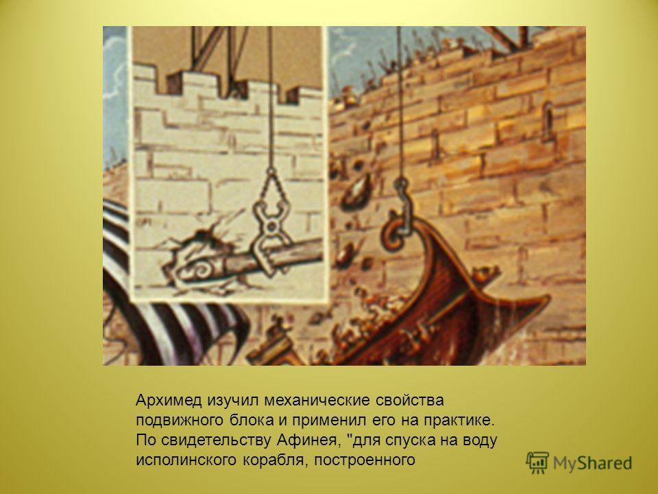 Уже в 212 г.до н.эры с помощью крюков и захватов, соединенных с блоками, сиракузцы захватывали у римлян средства осады.