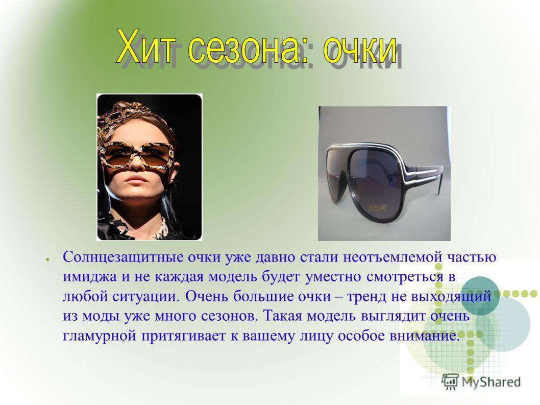 Солнцезащитные очки уже давно стали неотъемлемой частью имиджа и не каждая модель будет уместно смотреться в любой ситуации. Очень большие очки – тренд не выходящий из моды уже много сезонов. Такая модель выглядит очень гламурной притягивает к вашему