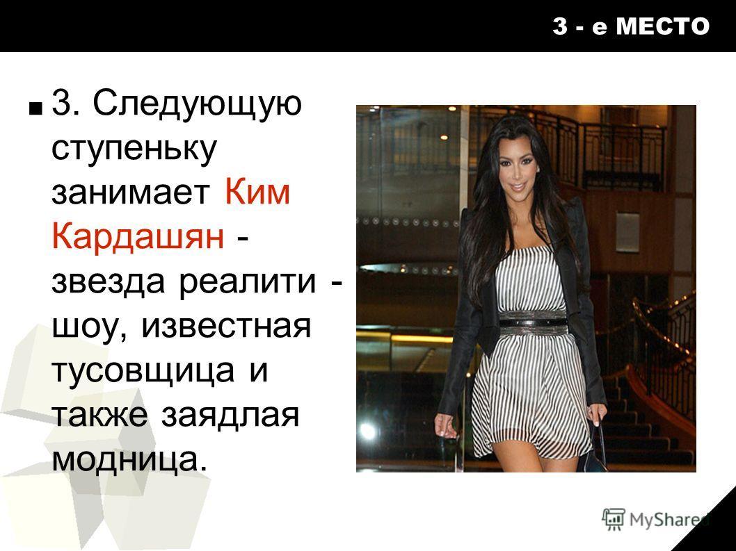 26 3 - е МЕСТО 3. Следующую ступеньку занимает Ким Кардашян - звезда реалити - шоу, известная тусовщица и также заядлая модница.