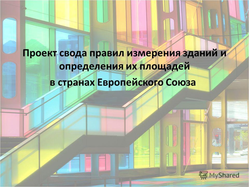 Проект свода правил измерения зданий и определения их площадей в странах Европейского Союза