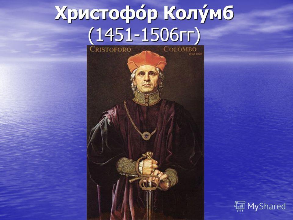 Христофо́р Колу́мб (1451-1506гг)