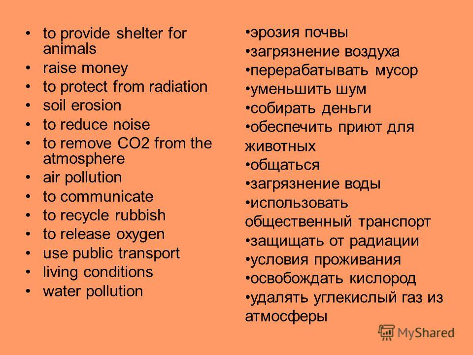 to provide shelter for animals raise money to protect from radiation soil erosion to reduce noise to remove CO2 from the atmosphere air pollution to communicate to recycle rubbish to release oxygen use public transport living conditions water polluti