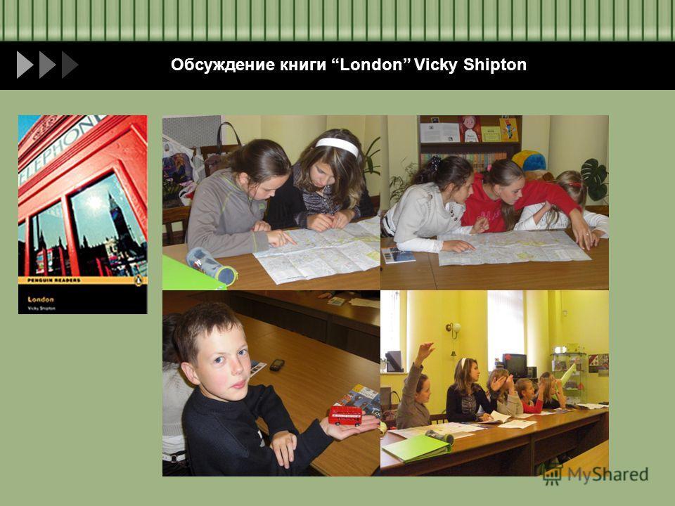 Обсуждение книги London Vicky Shipton