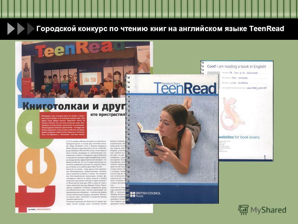 Городской конкурс по чтению книг на английском языке TeenRead