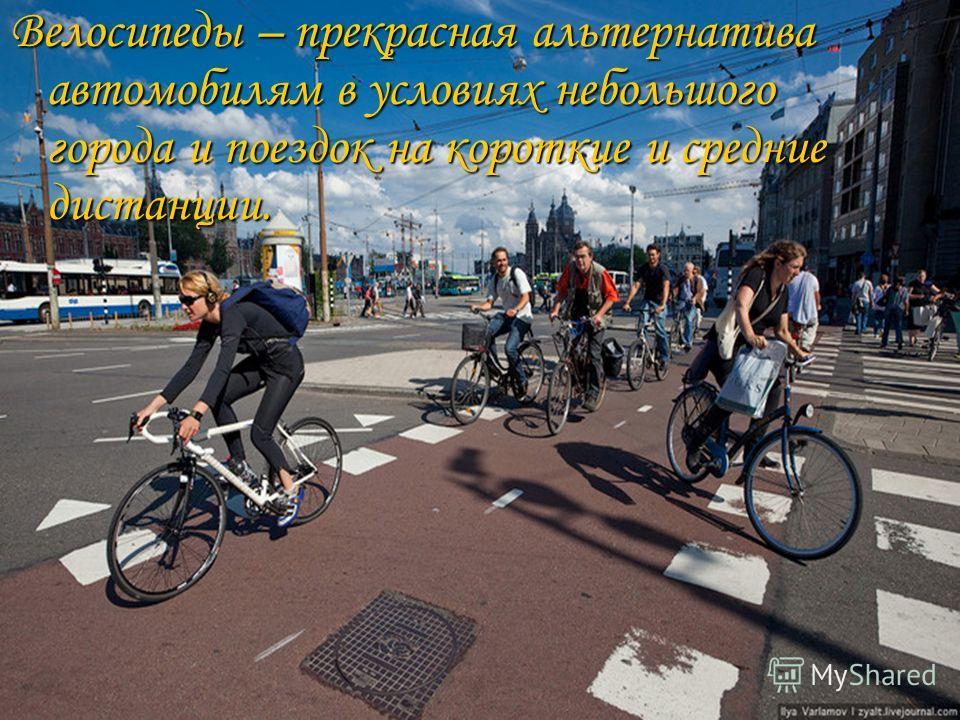 Велосипеды – прекрасная альтернатива автомобилям в условиях небольшого города и поездок на короткие и средние дистанции.