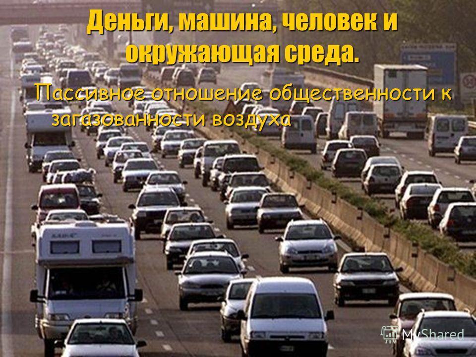 Деньги, машина, человек и окружающая среда. Пассивное отношение общественности к загазованности воздуха