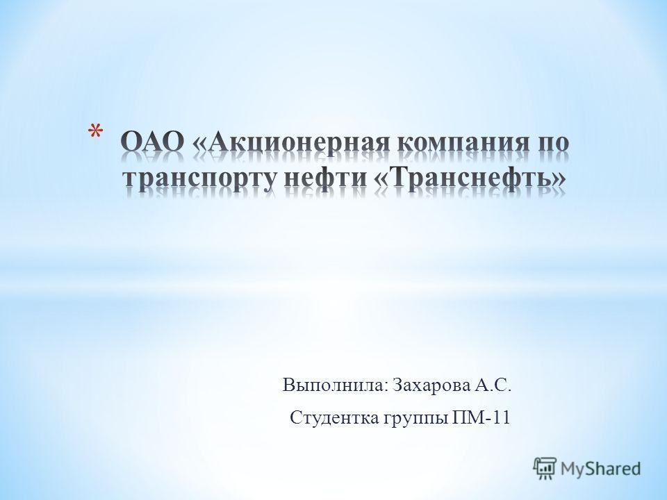 Выполнила: Захарова А.С. Студентка группы ПМ-11