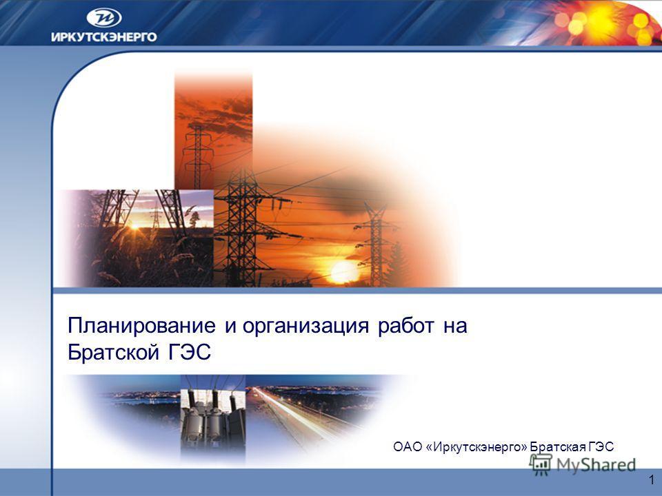 Планирование и организация работ на Братской ГЭС ОАО «Иркутскэнерго» Братская ГЭС 1