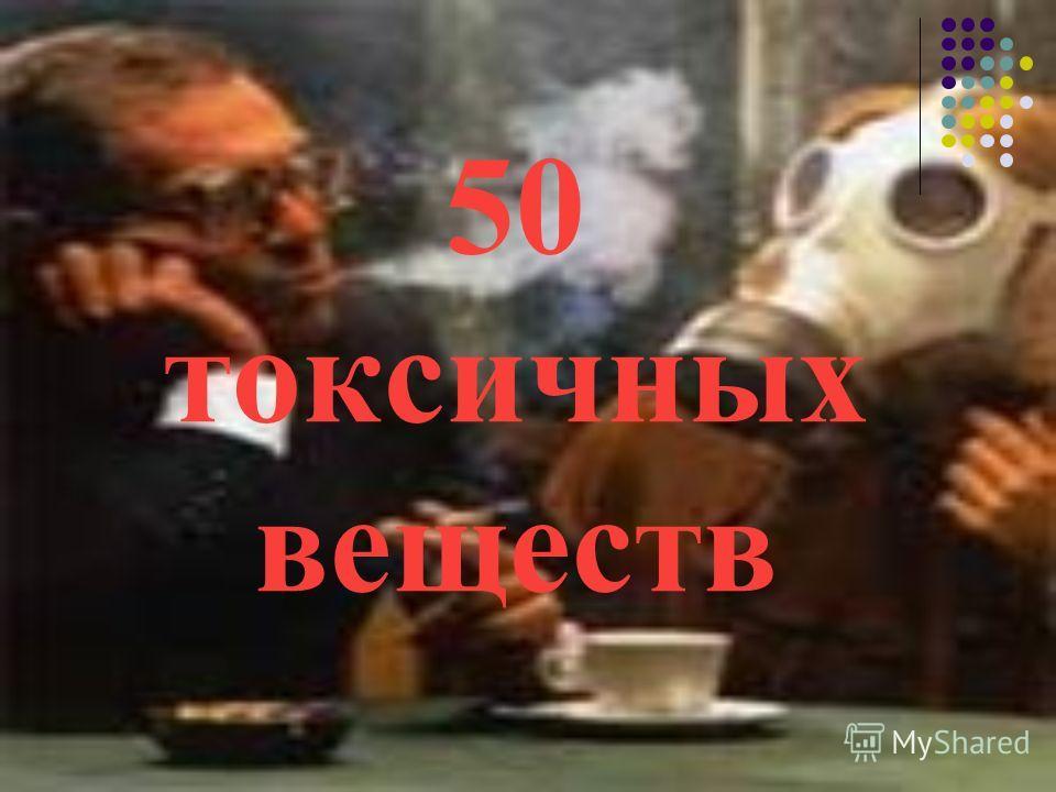 50 токсичных веществ
