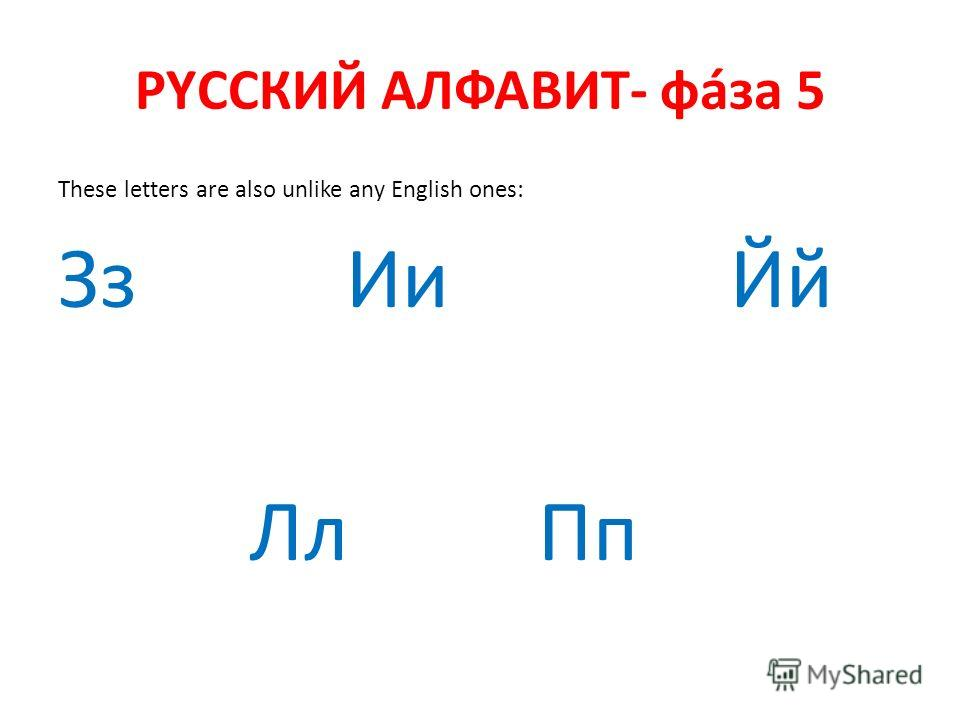 РYССКИЙ АЛФАВИТ- фáза 5 These letters are also unlike any English ones: ЗзИиЙй ЛлПп