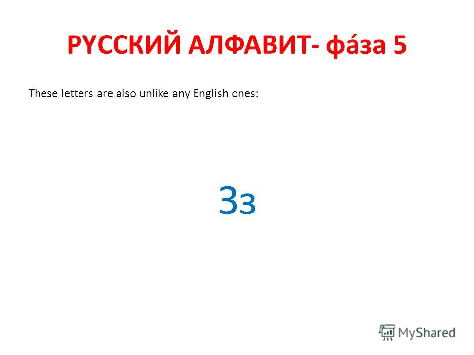 РYССКИЙ АЛФАВИТ- фáза 5 These letters are also unlike any English ones: Зз