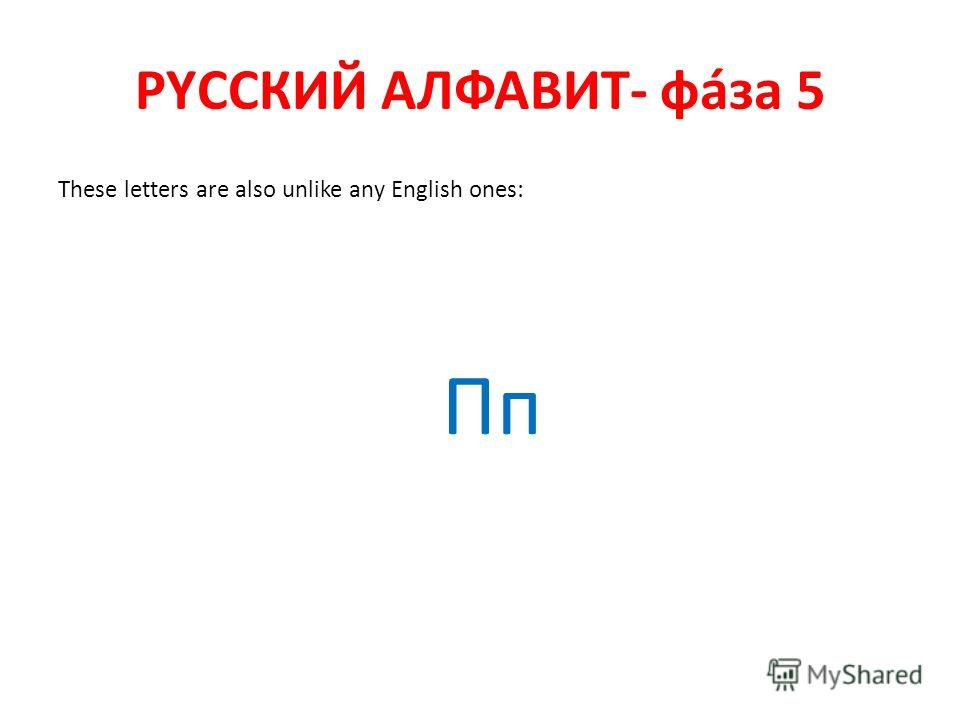 РYССКИЙ АЛФАВИТ- фáза 5 These letters are also unlike any English ones: Пп