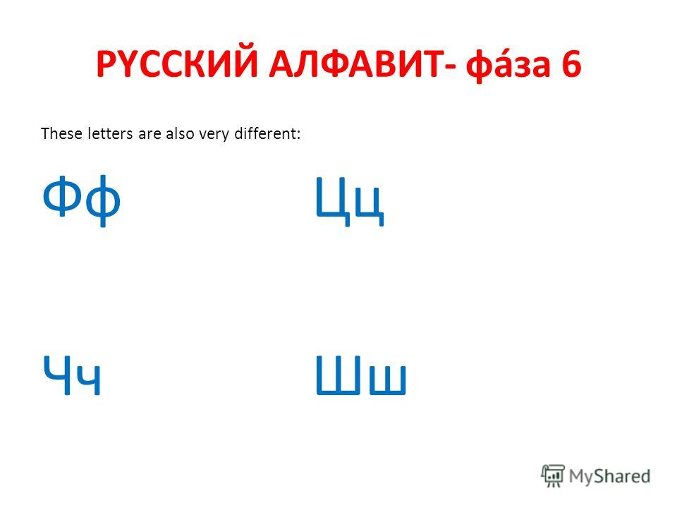 РYССКИЙ АЛФАВИТ- фáза 6 These letters are also very different: ФфЦц ЧчШш
