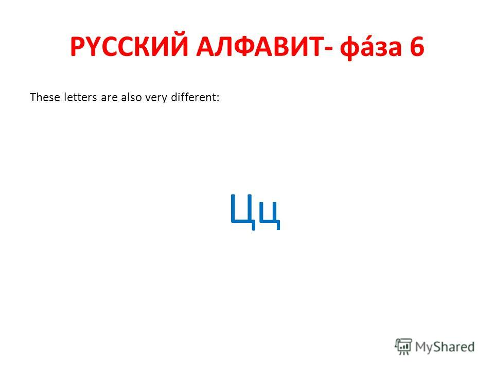 РYССКИЙ АЛФАВИТ- фáза 6 These letters are also very different: Цц