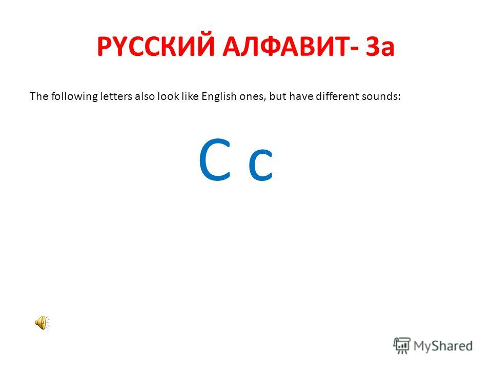 РYССКИЙ АЛФАВИТ- 3a The following letters also look like English ones, but have different sounds: С с