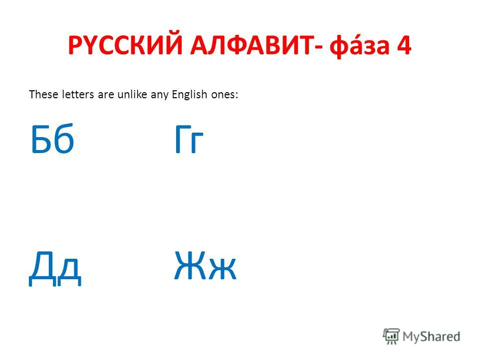 РYССКИЙ АЛФАВИТ- фáза 4 These letters are unlike any English ones: БбГг ДдЖж