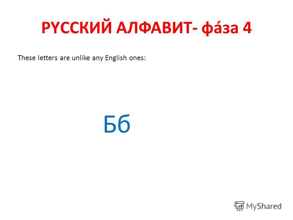 РYССКИЙ АЛФАВИТ- фáза 4 These letters are unlike any English ones: Бб