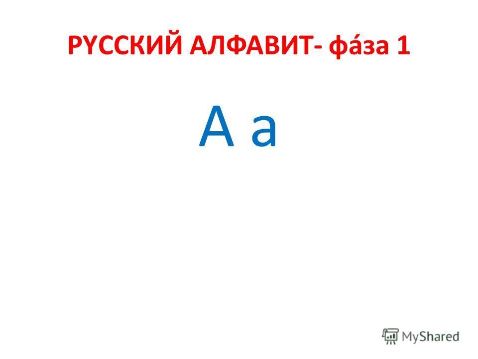 РYССКИЙ АЛФАВИТ- фáза 1 These six letters look like English ones: А а Е е К к М м О о Т т