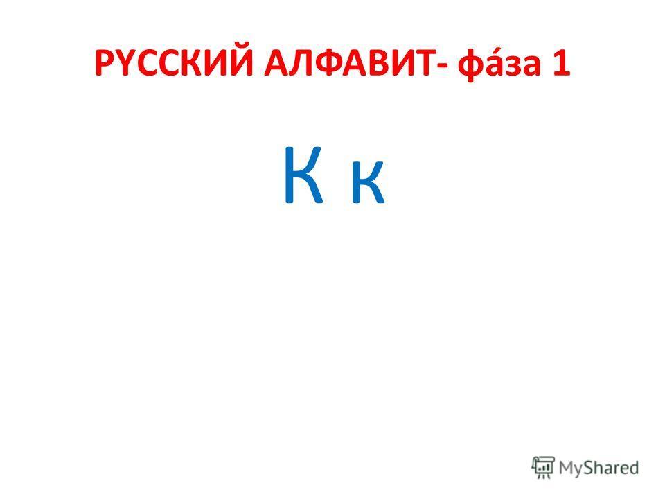 РYССКИЙ АЛФАВИТ- фáза 1 Е е