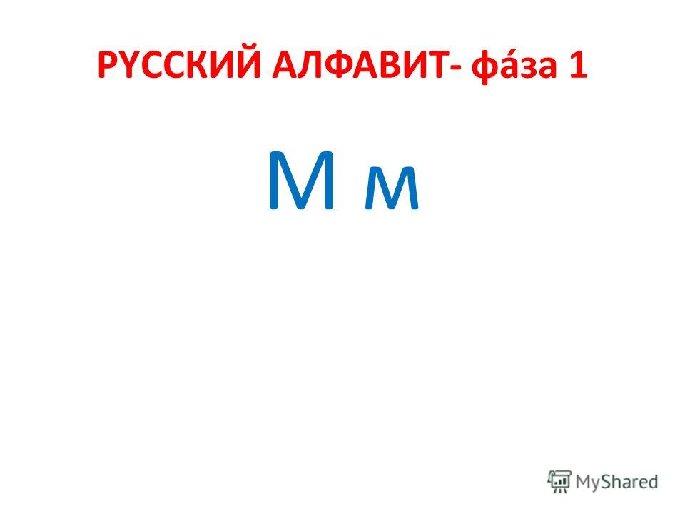 РYССКИЙ АЛФАВИТ- фáза 1 К к