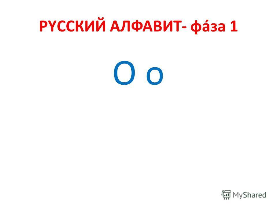 РYССКИЙ АЛФАВИТ- фáза 1 М м