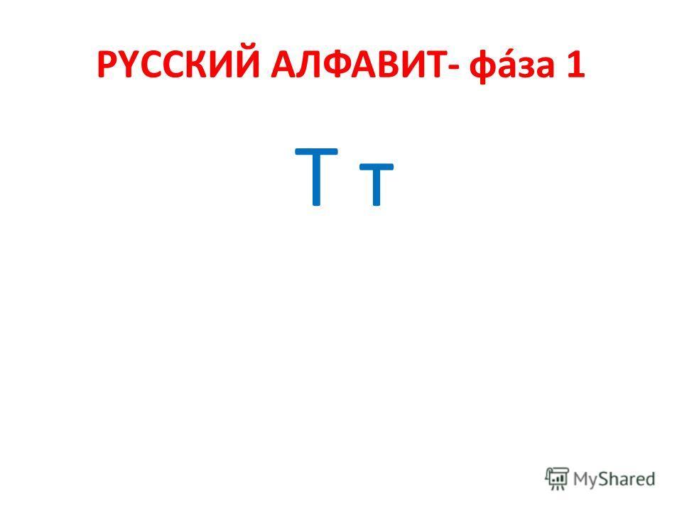 РYССКИЙ АЛФАВИТ- фáза 1 О о