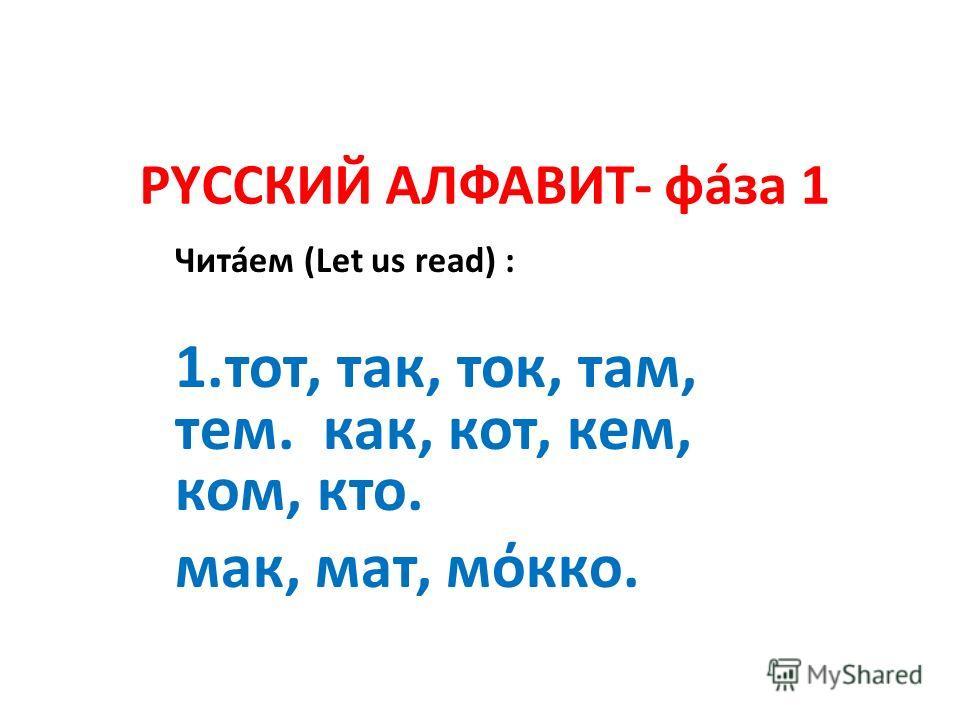 РYССКИЙ АЛФАВИТ- фáза 1 Т т