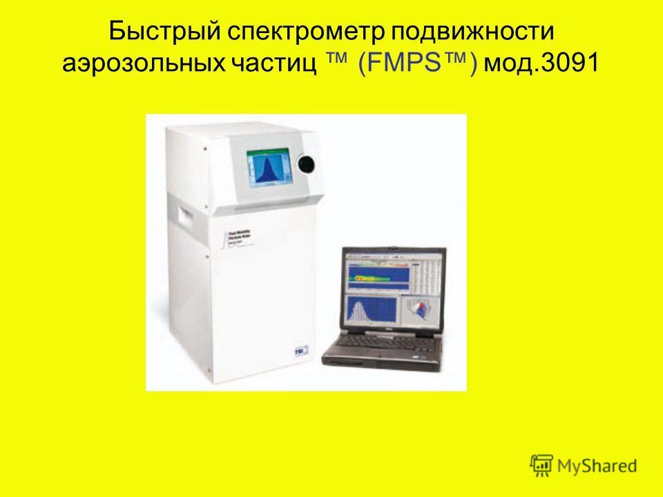 Быстрый спектрометр подвижности аэрозольных частиц (FMPS) мод.3091