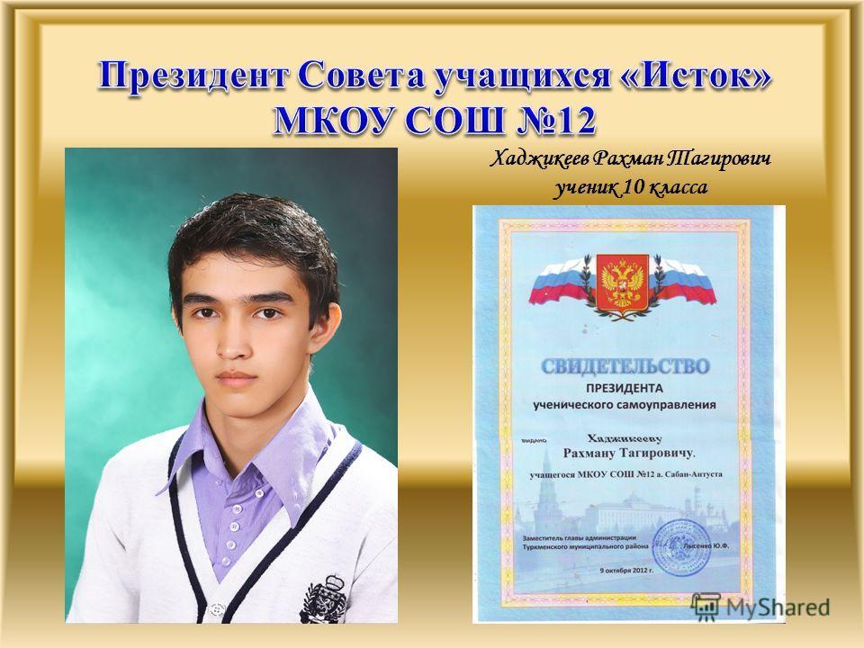 Хаджикеев Рахман Тагирович ученик 10 класса