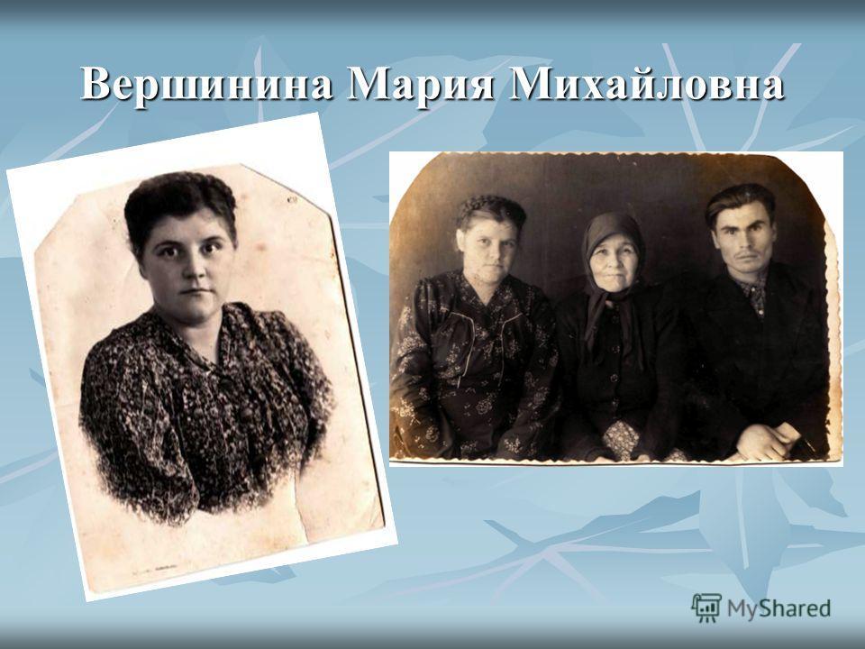 Вершинина Мария Михайловна