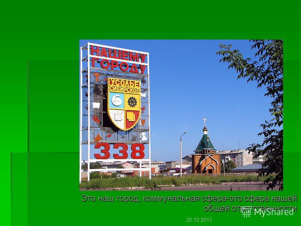 Это наш город, коммунальная сфера-это сфера нашей общей ответственности 20.12.2013