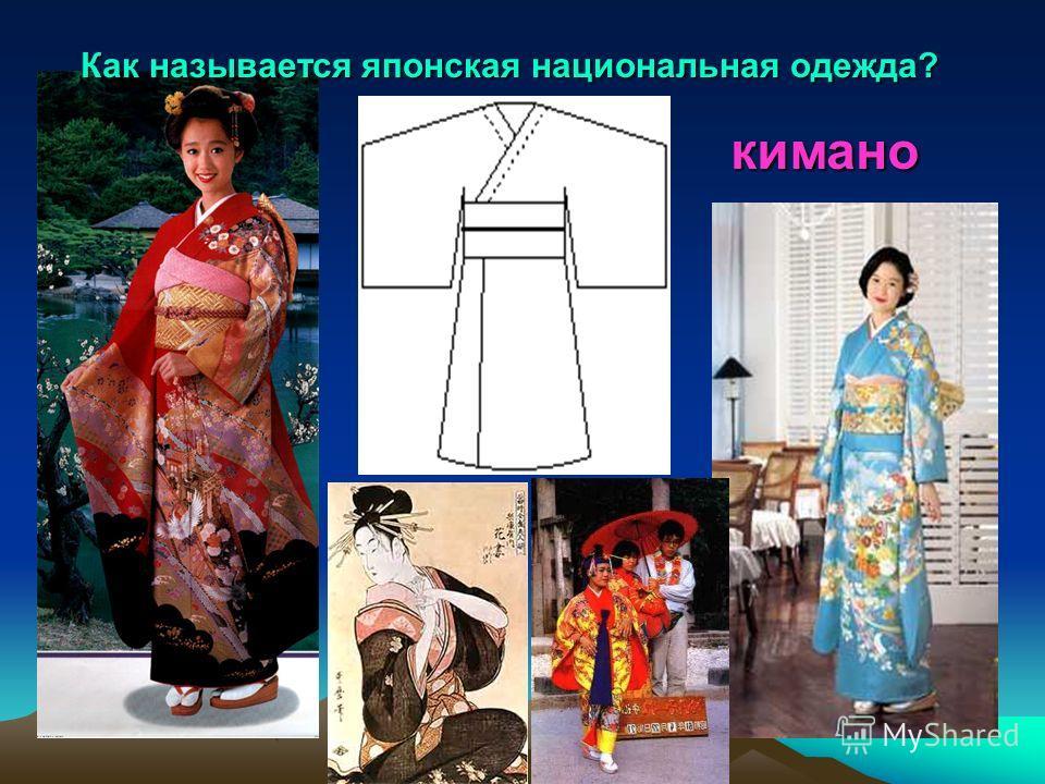 Как называется японская национальная одежда? кимано