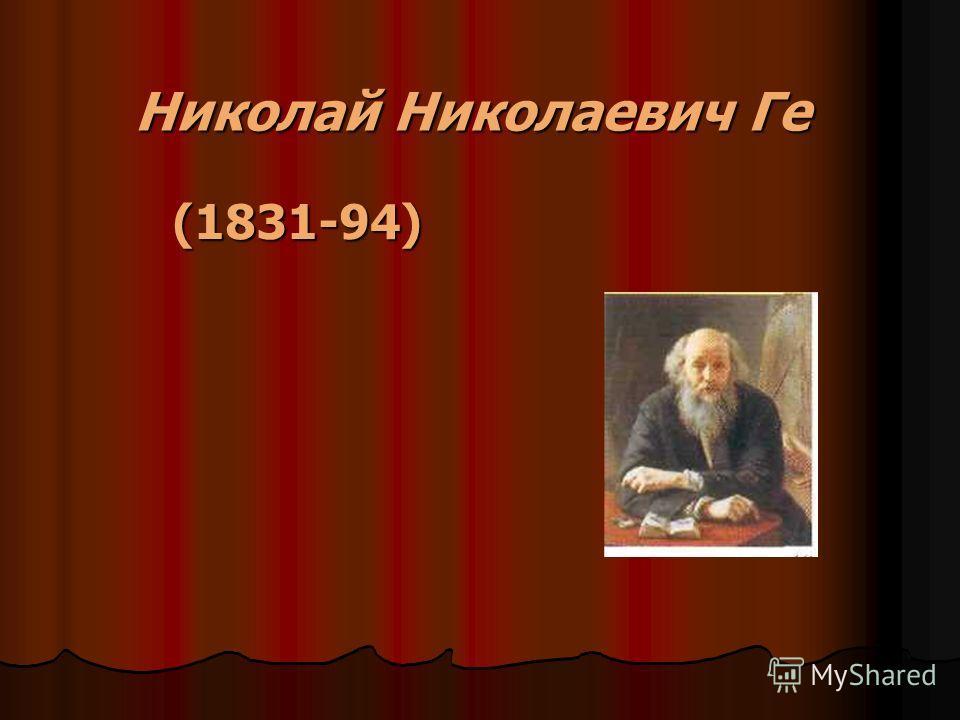 Николай Николаевич Ге (1831-94)