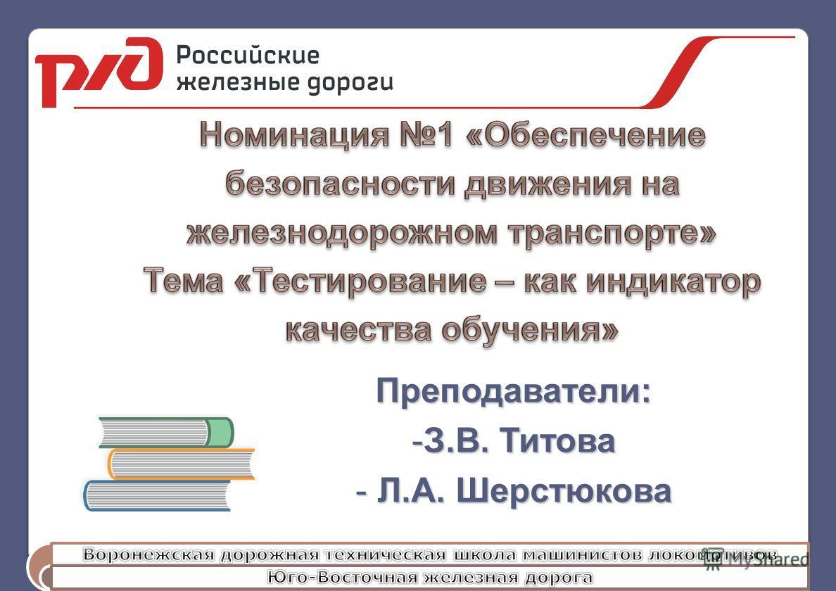 Преподаватели: -З.В. Титова - Л.А. Шерстюкова