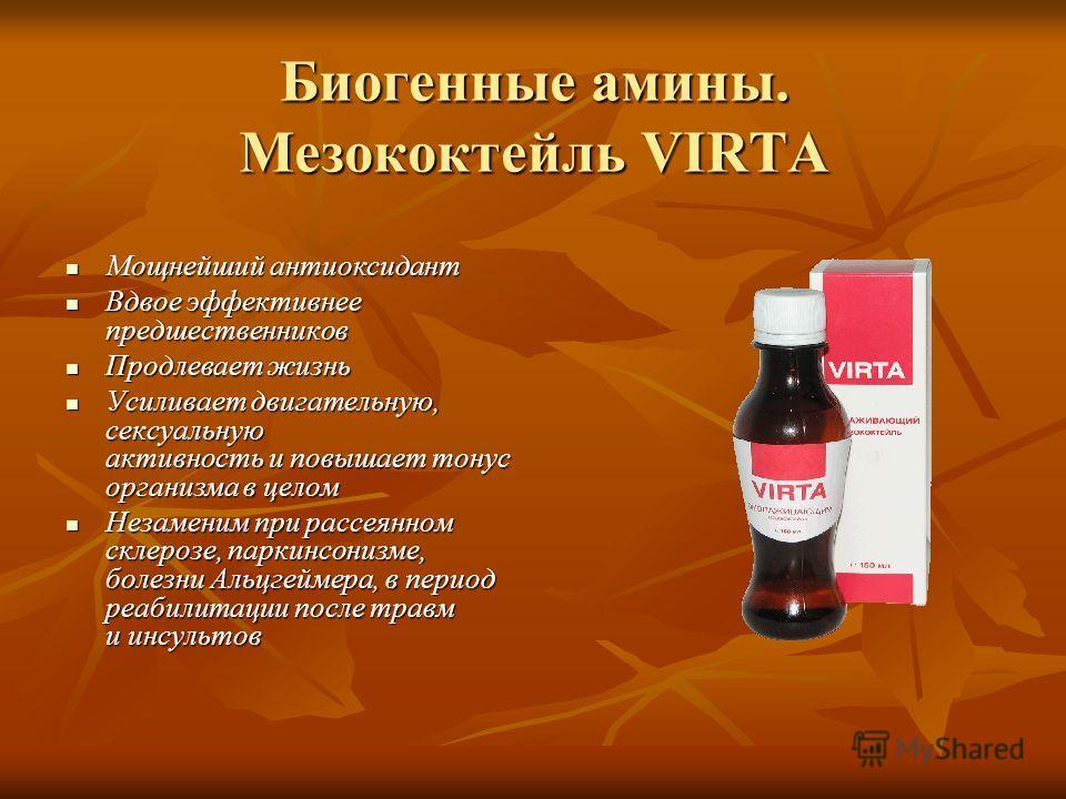 Биогенные амины. Мезококтейль VIRTA Мощнейший антиоксидант Мощнейший антиоксидант Вдвое эффективнее предшественников Вдвое эффективнее предшественников Продлевает жизнь Продлевает жизнь Усиливает двигательную, сексуальную активность и повышает тонус