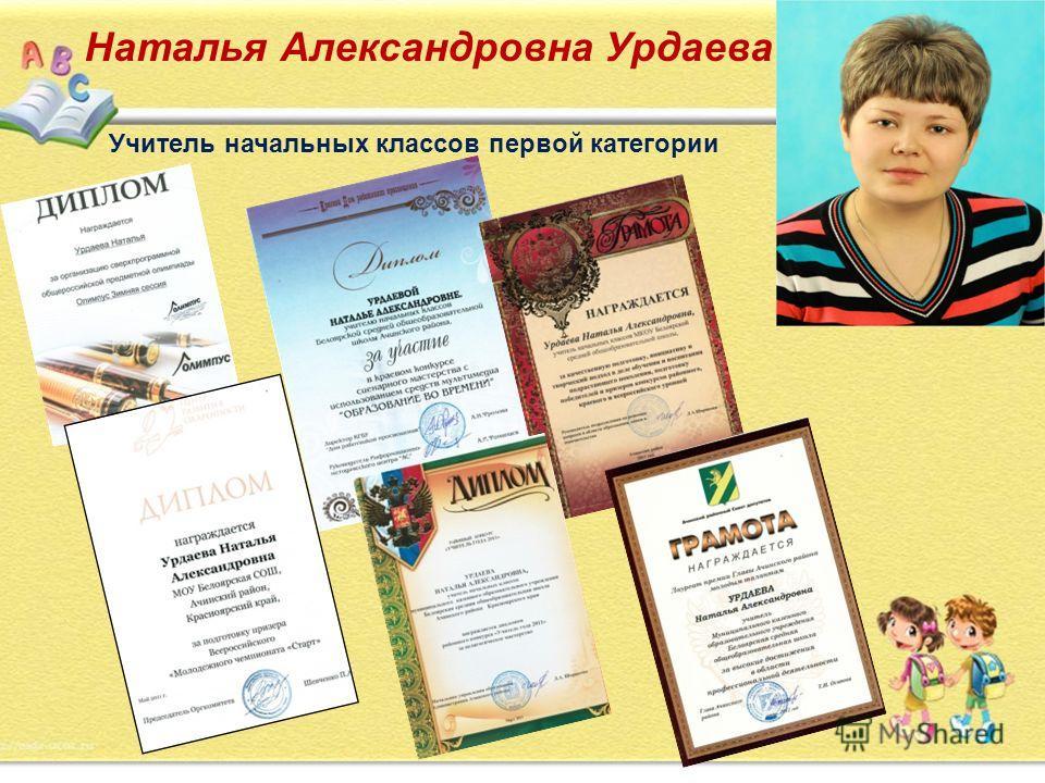 Наталья Александровна Урдаева Учитель начальных классов первой категории