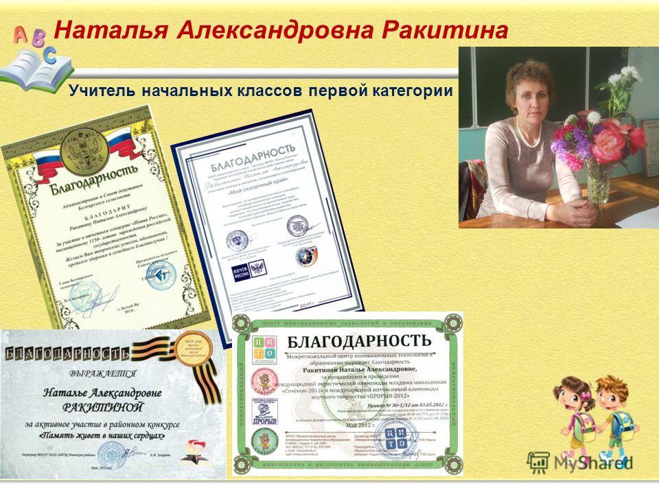 Наталья Александровна Ракитина Учитель начальных классов первой категории