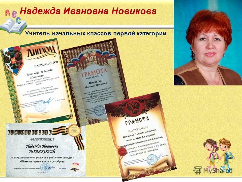 Надежда Ивановна Новикова Учитель начальных классов первой категории