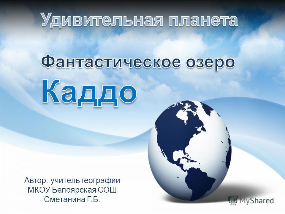 Автор: учитель географии МКОУ Белоярская СОШ Сметанина Г.Б.