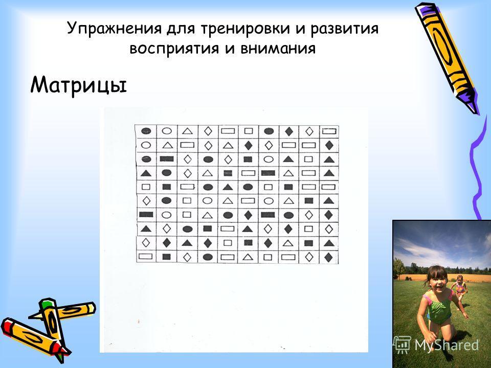 Упражнения для тренировки и развития восприятия и внимания Матрицы