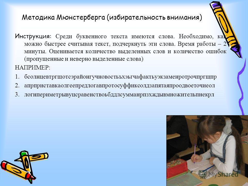 Методика Мюнстерберга (избирательность внимания) Инструкция: Среди буквенного текста имеются слова. Необходимо, как можно быстрее считывая текст, подчеркнуть эти слова. Время работы – 2 минуты. Оценивается количество выделенных слов и количество ошиб