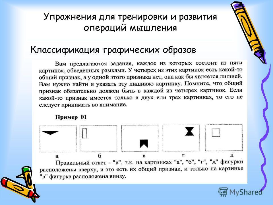Упражнения для тренировки и развития операций мышления Классификация графических образов