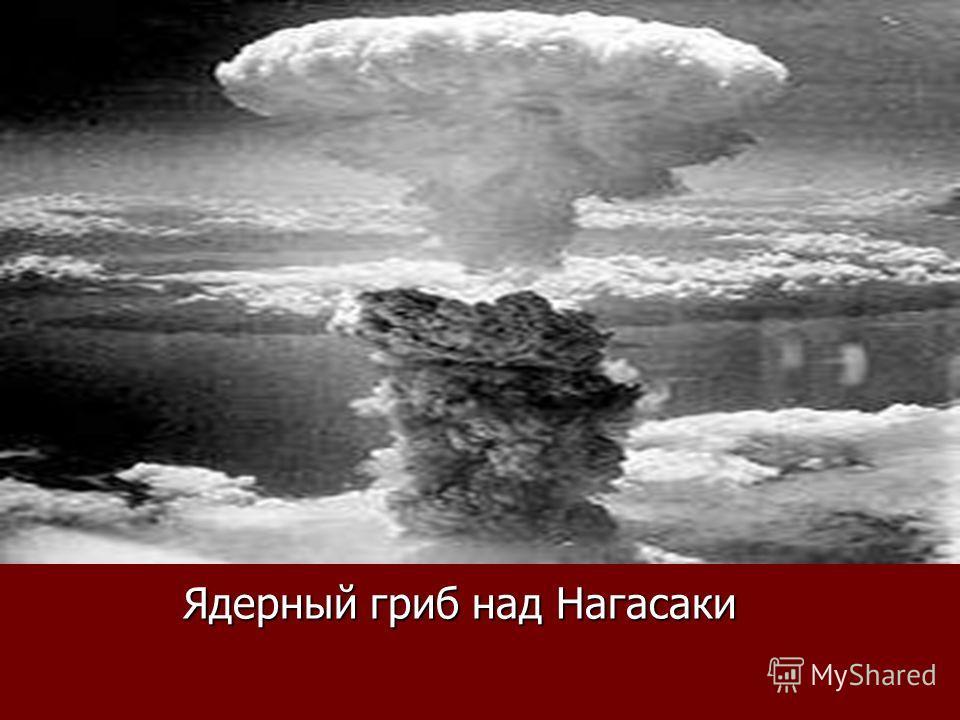 Ядерный гриб над Нагасаки Ядерный гриб над Нагасаки