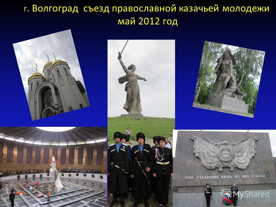 Г. Волгоград съезд православной казачьей молодежи май 2012 год
