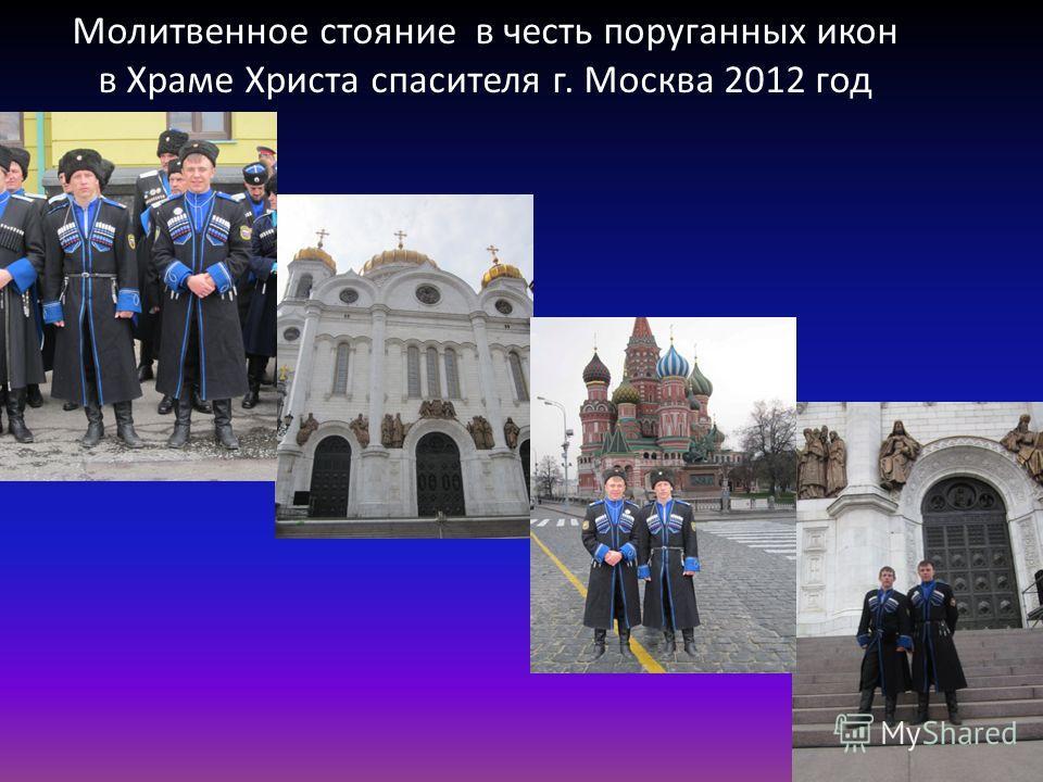 Молитвенное стояние в честь поруганных икон в Храме Христа спасителя г. Москва 2012 год